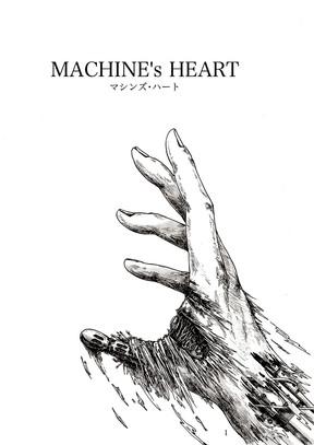 MACHINE's HEART マシンズ・ハート