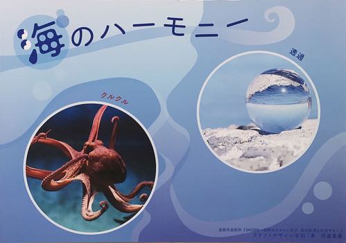 海のハーモニー