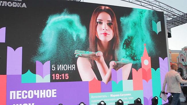 Песочное шоу на красной площади, книжный фестиваль