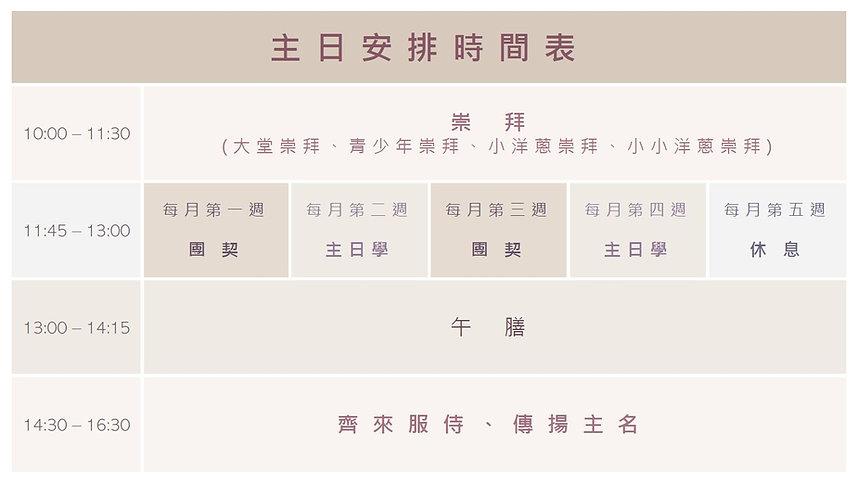 P-Timetable.jpg