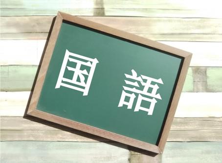 国語力は考える力の源です。~海外在住の日本のお子様の学習サポート