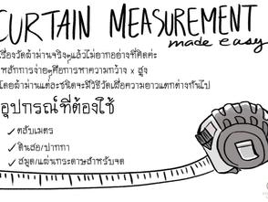 วิธีวัดผ้าม่านแบบง่ายๆ ใครๆก็วัดได้ ตอนที่ 1 วิธีวัดผ้าม่านม่านจีบและผ้าม่านลอนชนิดต่างๆ