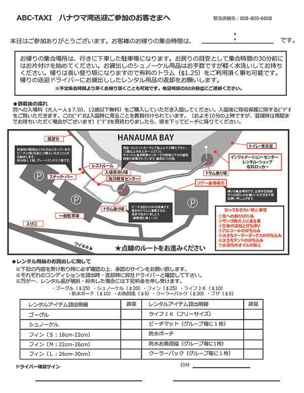ハナウマ配布書類20200317.jpg