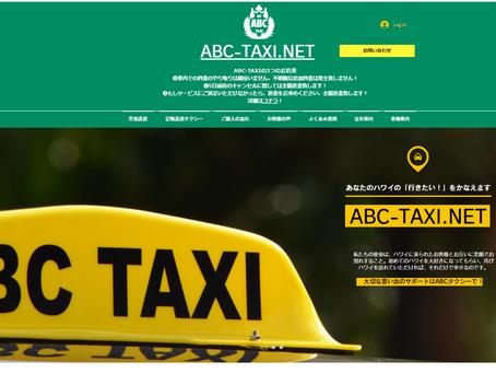 ABCタクシーが旅行者に選ばれる6つの理由