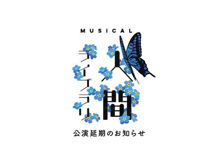 オリジナルミュージカル「人間ライブラリ」公演延期のお知らせ