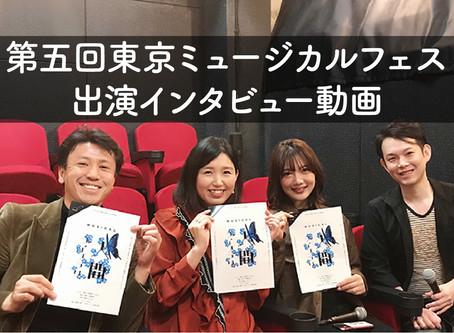 第五回東京ミュージカルフェスに出演