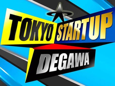 2月6日放送テレ東「TOKYO STARTUP DEGAWA」に出演しました。