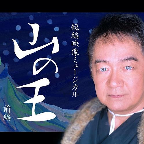 オリジナルミュージカル「山の王」【前編】カラオケ音源