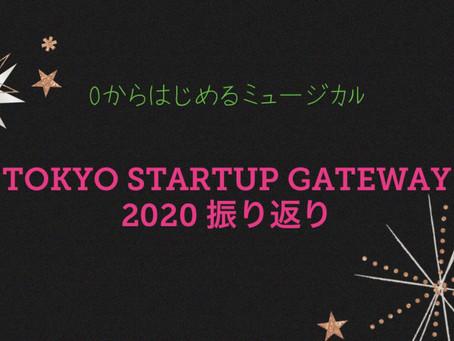 「TOKYO STARTUP GATEWAY」振り返り記事をnoteに投稿しました。