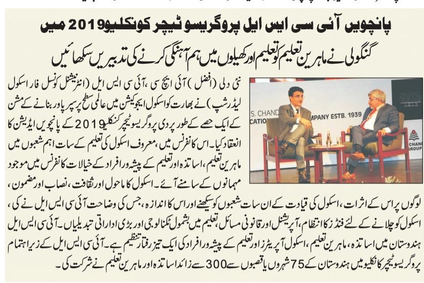 TPT Conclave Urdu.jpeg