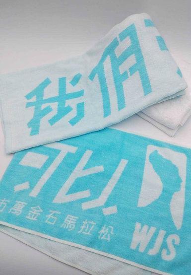 毛巾01.jpg