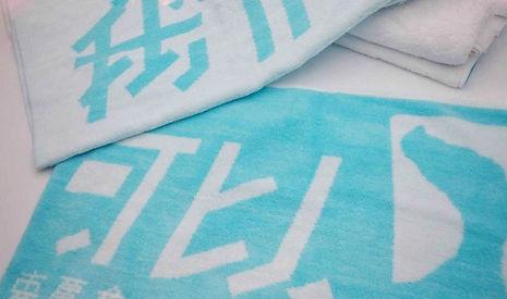 毛巾03.jpg
