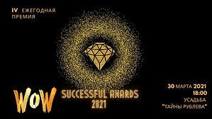 wow successful awards 2021.jpg