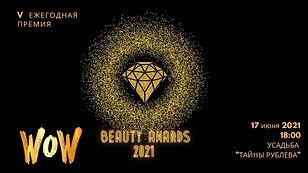 wow beauty awards 2021.jpg