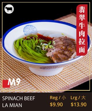food card (早餐)_菠菜牛肉面.jpg