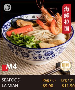 food card (早餐)_海鲜拉面.jpg
