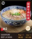 food card (早餐)_招牌牛肉面.jpg