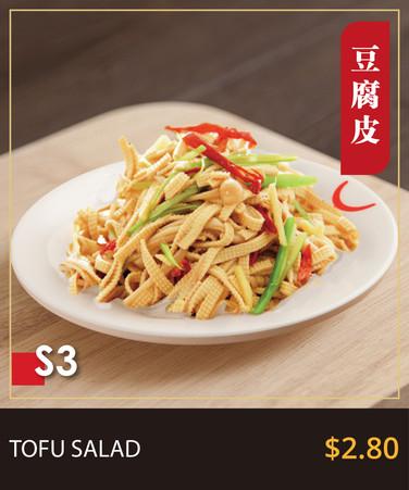 food card (早餐)_豆腐皮.jpg