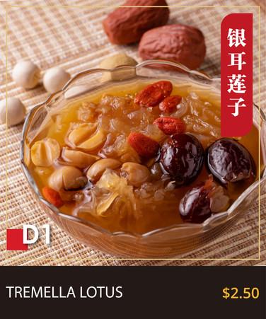 food card (早餐)_银耳莲子.jpg