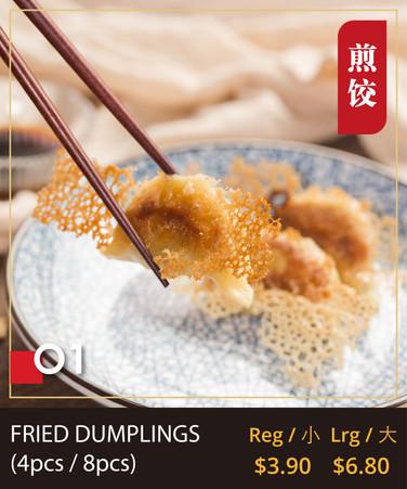 food card (早餐)_煎饺.jpg