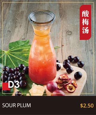 food card (早餐)_酸梅汤.jpg