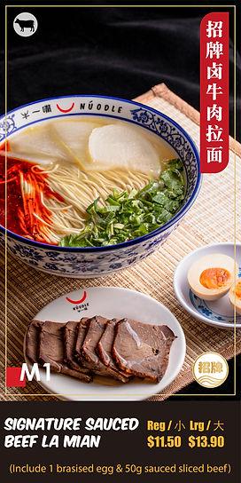 food card_招牌卤牛肉面.jpg