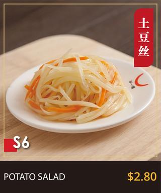 food card (早餐)_土豆丝.jpg
