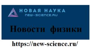 НОВАЯ НАУКА. New-Science.ru