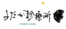 在宅医療|米子の暮らしを支える よだか診療所|米子市|緩和ケア