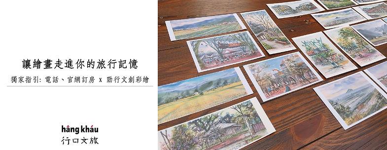 行口第二季優惠banner新-01.jpg
