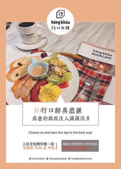 官網-早餐海報0906.jpg