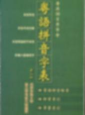 LSHK2002_jyutping-word-list-2nd-ed_cover