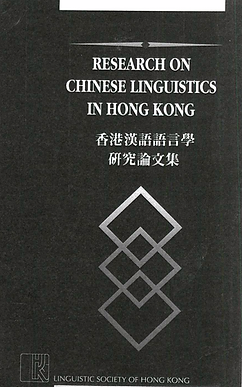 Research on Chinese Linguistics in Hong