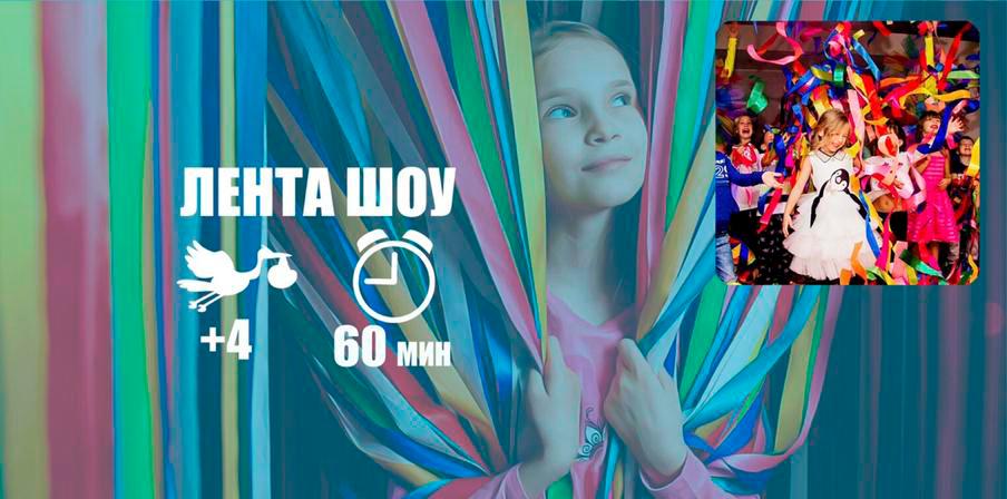 Лента_шоу_банер.png