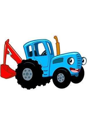 Синий_трактор.png
