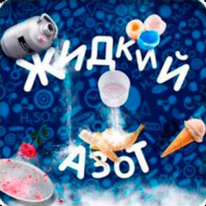 Азот_шоу_edited.png