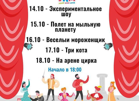Билет на спектакль