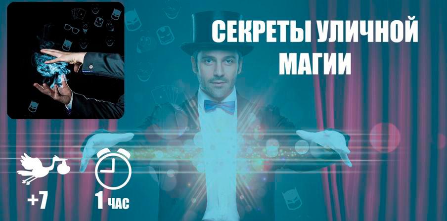 Секреты_уличной_магии_банер.png