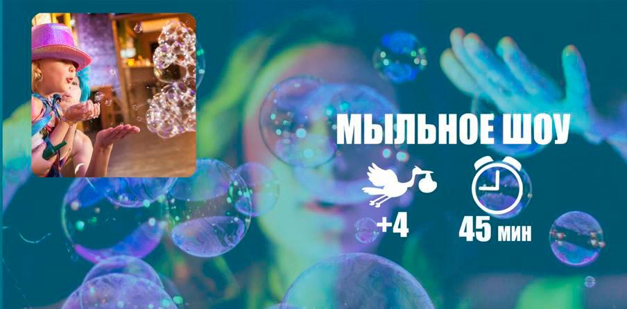 Мыльное_шоу_банер.png