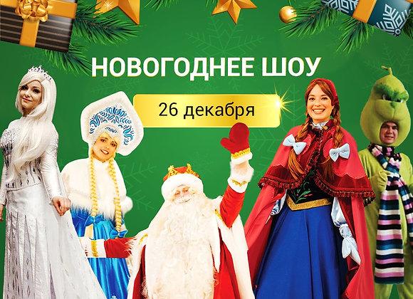 Новогоднее шоу 26.12