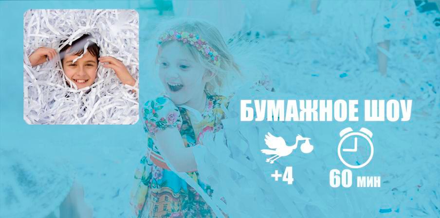 Бумажное_шоу_банер.png