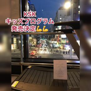 【KSK キッズプログラム!!】