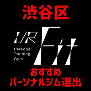 UR Fitが渋谷区のおすすめパーソナルジムに選ばれました!