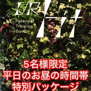 【新パッケージ誕生!!】