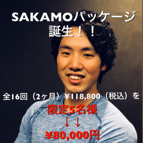 【SAKAMOパッケージ 誕生!!】