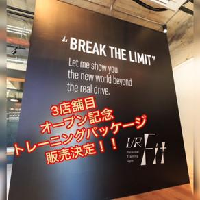 3店舗目オープンキャンペーン!!