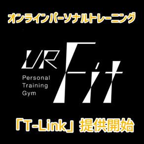 「T-Link」(オンラインパーソナルトレーニング)提供開始のご案内