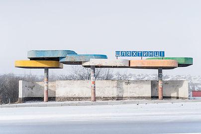 Shlyakhtyntsi__Ukraine.jpg