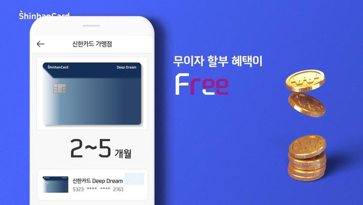 신한카드 프리 멤버스.jpg