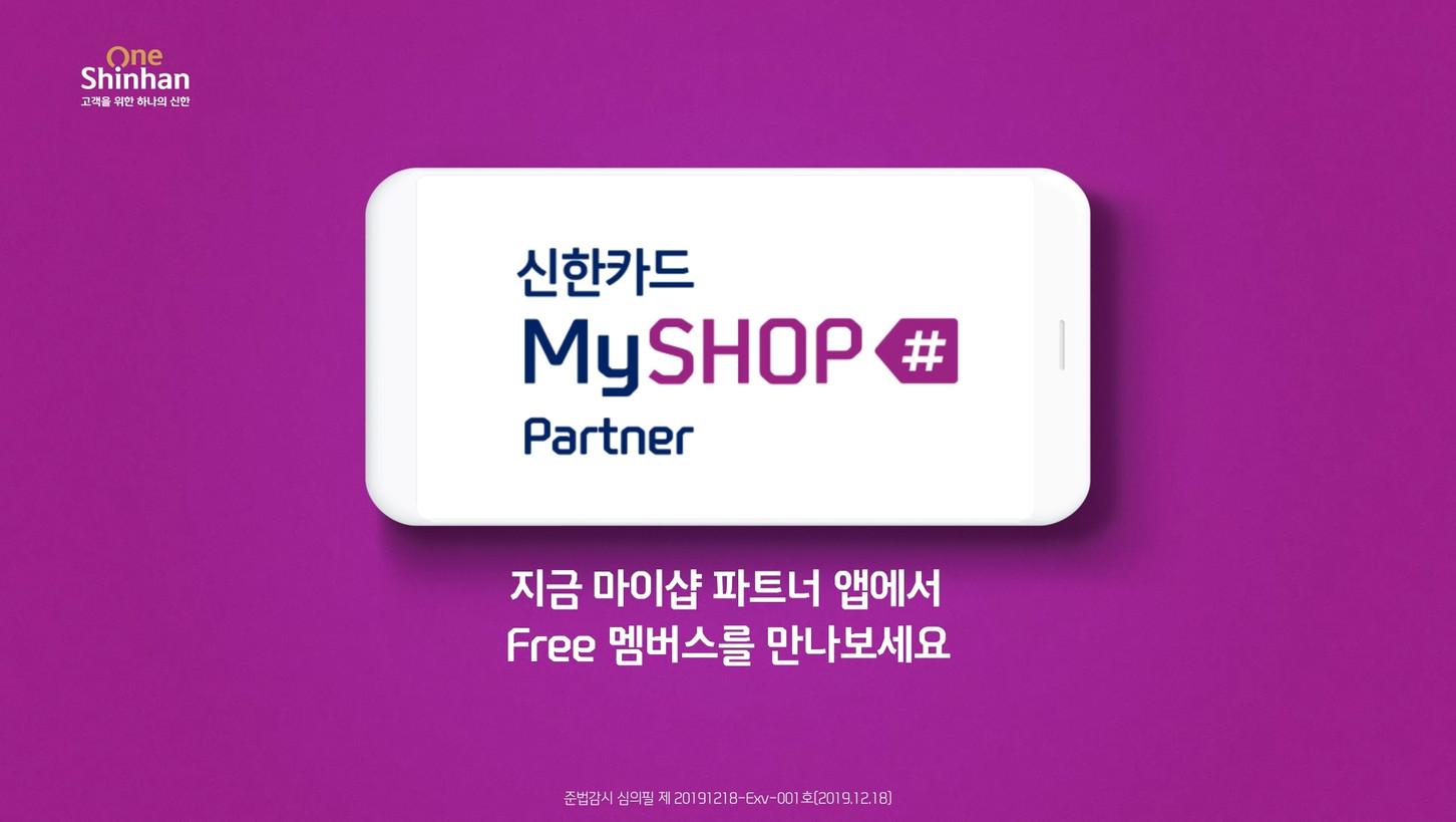 신한카드_Short_1219_02.mp4_snapshot_00.40_[2
